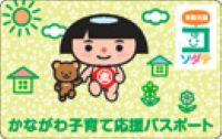 神奈川子育て支援パス
