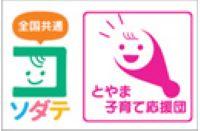 富山子育て支援パス