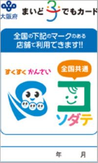 大阪子育て支援パス
