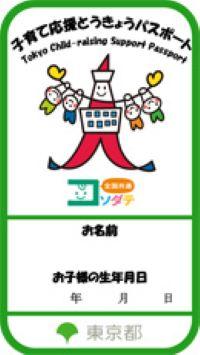 東京子育て支援パス