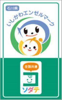 石川子育て支援パス