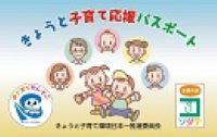 京都子育て支援パス