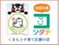 熊本子育て支援パス