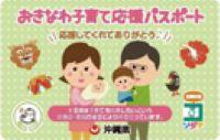 沖縄子育て支援パス