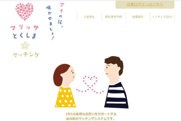 徳島で結婚相談