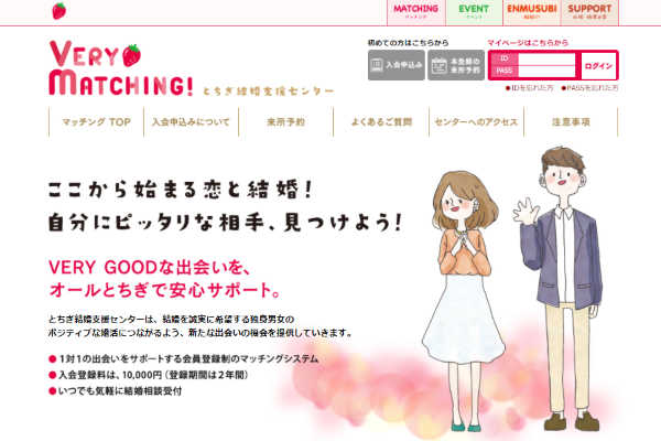 栃木で結婚相談