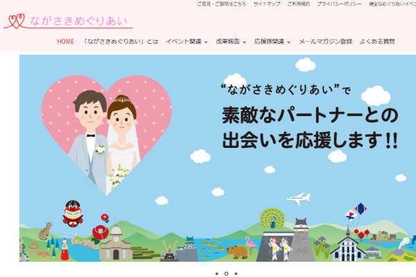 長崎で婚活パーティー