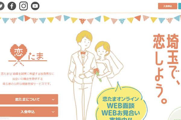 埼玉県で婚活
